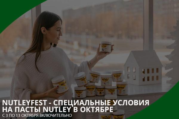 NutleyFest - специальные условия на покупку Nutley для оптовых партнеров